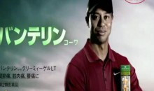 Tiger Woods Is Selling Heat Rub To The Japanese (Video)