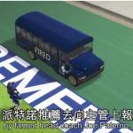 JoePa gets on the bus