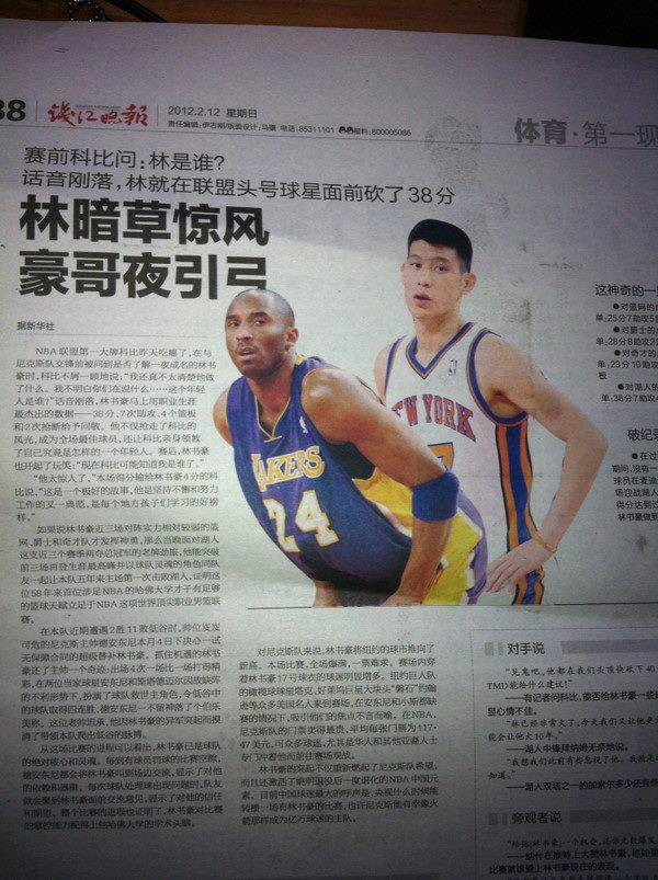 Lin and Kobe Going at it…