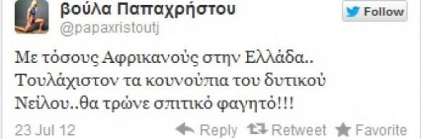 Voula Papachristou racist tweet